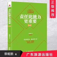 责任比能力更重要(第2版) 广东旅游出版社