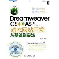【二手旧书8成新】Dreamweaver CS4 +ASP动态网站开发从基础到实践 1碟 李睦芳 9787111298