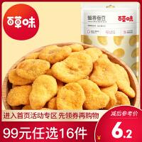 【99元16件】【百草味-吮指蚕豆100g】咸蛋黄味炒货 茴香兰花豆零食小吃