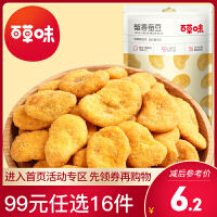 【99元16件】【百草味-蟹香蚕豆100g】咸蛋黄味炒货 茴香兰花豆零食小吃