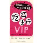 【正版直发】零基础脱口秀日语 吃穿住行VIP(含光盘) 李妍妍 夏丽莉 贺耀明 9787561151969 大连理工大