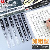 晨光0.7mm中性笔练字笔黑色1.0加粗硬笔书法专用粗笔画签名笔签字水笔商务碳素练字粗头笔芯粗笔杆学生用