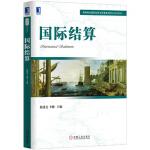 国际结算 徐进亮 李俊 9787111553502 机械工业出版社