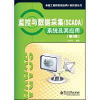 监控与数据采集(SCADA)系统及其应用(第2版),电子工业出版社,王华忠著9787121179716