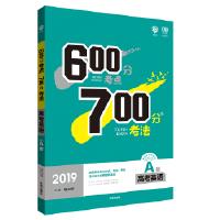 2019新版 600分考点700分考法A版 高考英语 理想树67高考自主复习 杨文彬 9787513138550 开明