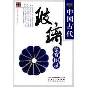 中国古代玻璃鉴赏图录