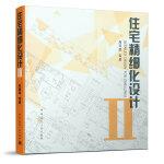 住宅精细化设计Ⅱ