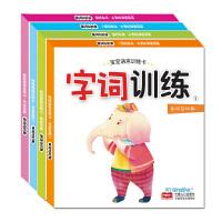 海润阳光・宝宝语言训练卡(套装共4盒)