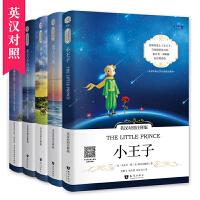 小王子+动物庄园+老人与海+泰戈尔诗选+了不起的盖茨比 中英对照注释版 世界经典文学名著英汉对照(5册套装)