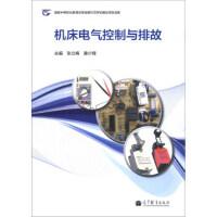 机床电气控制与排故 张立梅,滕少锋 9787040386196 高等教育出版社