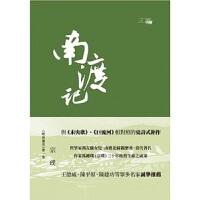 【中商原版】南渡记 港台原版 宗璞 香港中和出版