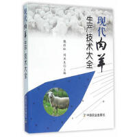 【二手旧书95成新】现代肉羊生产技术大全-魏彩虹,刘丑生-9787109193338 中国农业出版社
