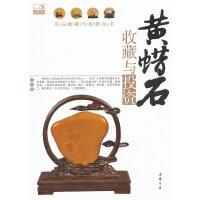 【二手旧书9成新】黄蜡石收藏与投资/奇石收藏-沈泓-9787514902099 中国书店出版社