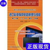【二手旧书9成新】进口彩电保护电路原理与维修(第2分册 ):LG、东芝、索尼、飞利