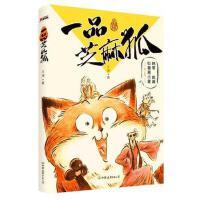 【二手95成新旧书】一品芝麻狐 9787505736443 中国友谊出版公司