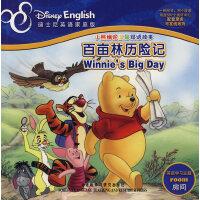 小熊维尼温馨双语故事:百亩林历险记.小豆爱妈妈(迪士尼英语家庭版)