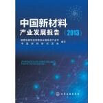 中国新材料产业发展报告(2013)