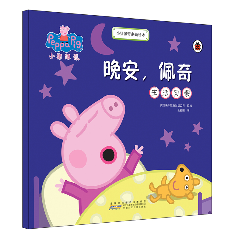 小猪佩奇主题绘本:晚安,佩奇 宝贝的好榜样,父母的好帮手。陪宝贝笑着养成好习惯,快乐阅读的智慧选择。大开本,更精彩。