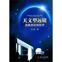 天文望远镜高精度控制技术【正版图书,达额立减】