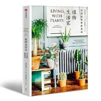 植物生活家:室内绿植搭配指南 【正版书籍,畅读优品】