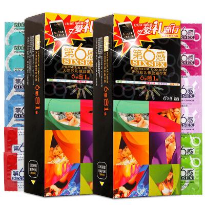 第六感避孕套六合一2盒48只安全套 冰火颗粒薄情趣成人用品 保密发货 官方正品 冰火颗粒