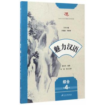 魅力汉语 综合  第4册 【正版书籍】