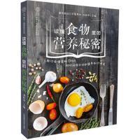 读懂食物里的营养秘密*9787553748900 刘桂荣