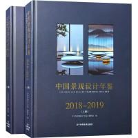 中国景观设计年鉴2018-2019 公园 广场 街道 商业 酒店 办公 旅游 度假 楼盘住宅小区 园