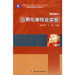 【全新直发】应用化学综合实验(高校教材) 舒红英,丁教 9787501965335 中国轻工业出版社