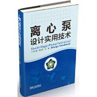 离心泵设计实用技术 牟介刚,李必祥 9787111502739 机械工业出版社