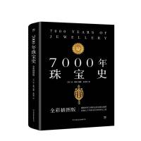 7000年珠宝史 中国友谊出版公司 休泰特创美工厂出品,新华书店正版图书