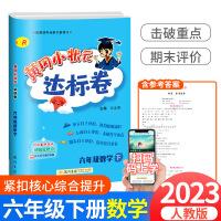 黄冈小状元达标卷六年级下册数学人教版2021新版