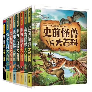 动物世界大百科冯长根 动物世界百科全书 世界酷车大百科 史前怪兽大