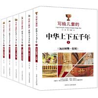 写给儿童的中华上下五千年全6册 儿童读物课外书8-12岁三四五年级必读故事书 中国历史百科全书儿童文学图书 小学生课外