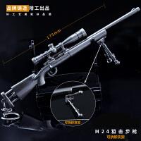 模型钥匙扣挂件 绝地 大逃杀吃鸡周边 18厘米M24狙击步武器
