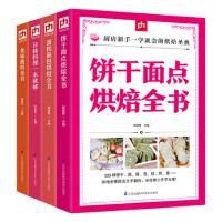 全4册 饼干面点烘焙全书+蛋糕面包烘焙全书+美味酱料全书+日韩料理一本就够 烘焙菜肴烹调初学者美食达人饮食营养书籍