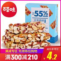 【百草味-坚果棒棒30g】健身代餐能量蛋白棒