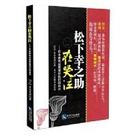 【正版现货】松下幸之助在哭泣――日本家电业衰落给我们的启示 Iwatani Hideaki (岩谷英昭) 978751
