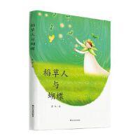 【正版直发】稻草人与蝴蝶 黛安 9787551613996 山东友谊出版社