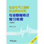 注册电气工程师执考专业基础考试复习教程(第2版) 张炳达 天津大学出版社 9787561854747