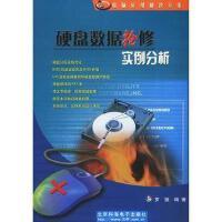 【二手旧书8成新】硬盘数据抢修实例分析 罗强 北京科海电子出版社