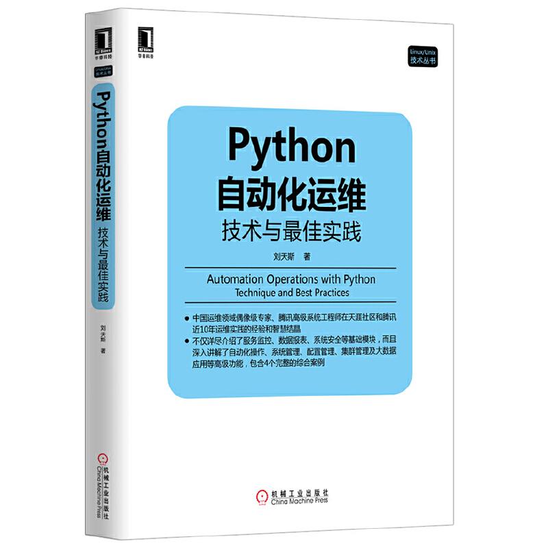 """Python自动化运维:技术与最佳实践 中国运维领域""""划时代""""作品,偶像级专家、腾讯高级系统工程师10年亮剑,首部从纵、深和实践角度探讨Python在运维领域应用著作"""