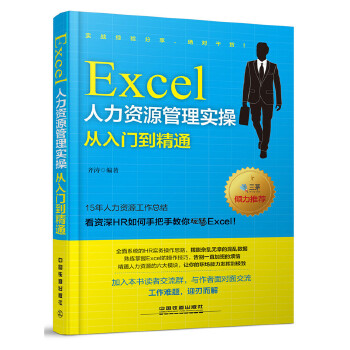 Excel人力资源管理实操从入门到精通 精通人力资源管理的六大模块、熟练掌握Excel的操作技巧,发挥你的职场能力