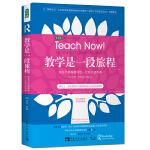 教学是一段旅程:成长为卓越教师你一定要知道的事