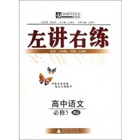 高中语文(必修5RJ)/左讲右练夺标新学径丛书