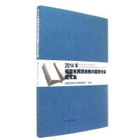 2014年福建省民族宗教问题研讨会论文集