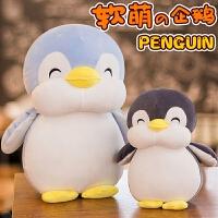 毛绒玩具企鹅公仔大号可爱软体陪睡午睡抱枕儿童少女心礼物送女生
