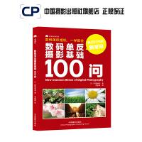 单反摄影基础100问 官方直销书籍 理论研究 专业技术技法25