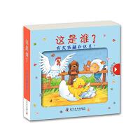 正版全新 有趣的拉拉书・这是谁?有东西藏在这儿!