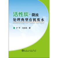 活性炭-微波处理典型有机废水 宁平,冯权莉 9787502469283 冶金工业出版社